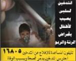 Egypt 2012 ETS child - targets parents