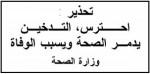 Jordan 2013 Health Effects death - smoking destroys health, causes death