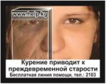 Kyrgyzstan 2016 Health Effects Wrinkles - premature aging