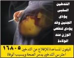 Egypt 2016 ETS baby - targets pregnant women