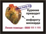 Kyrgyzstan 2008 Health Effects Heart - myocardial infarction, heart image, quitline info