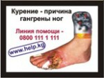 Kyrgyzstan 2008 Health Effects Vascular System - gangrene, diseased foot, quitline info