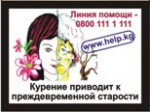 Kyrgyzstan 2008 Health Effects Wrinkles - premature senility, quitline info