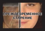 Russia 2013 Health Effects wrinkles - premature aging of skin
